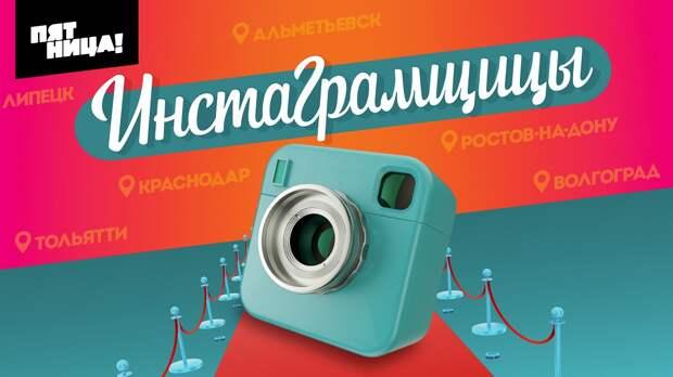 Amazon Prime впервые купил российское реалити-шоу