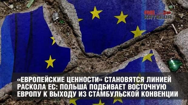 «Европейские ценности» становятся линией раскола ЕС