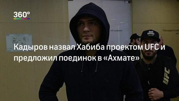 Кадыров назвал Хабиба проектом UFC и предложил поединок в «Ахмате»