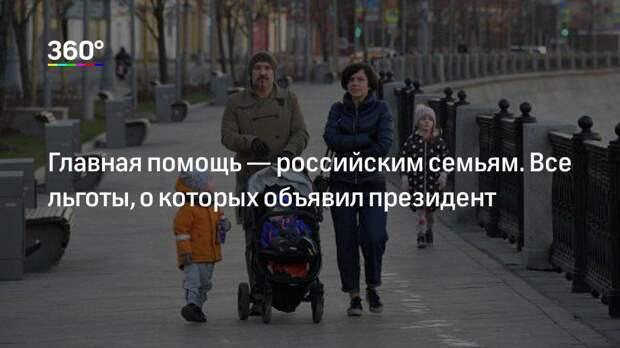 Главная помощь— российским семьям. Все льготы, о которых объявил президент