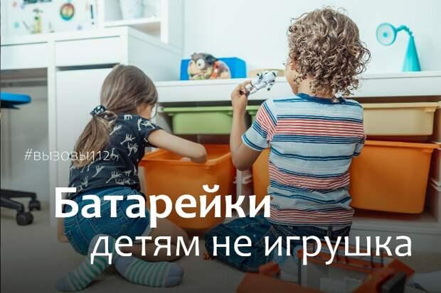 Служба 112 Москвы напоминает: батарейки детям не игрушка