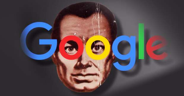 Google - Министерство правды и инструмент диктата Старшего Брата