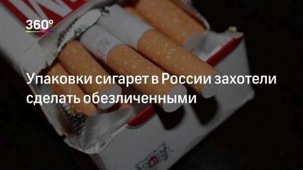 Упаковки сигарет в России захотели сделать обезличенными