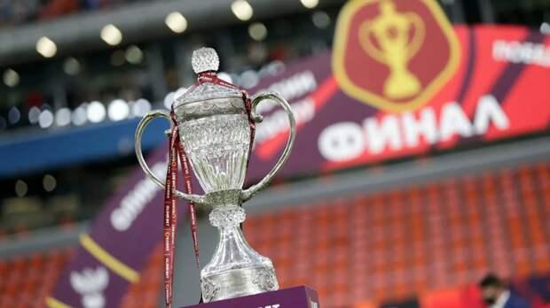 В РФС заявили, что финал Кубка России начнётся с минуты молчания
