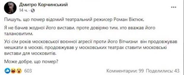 А вот как на Украине относятся к Виктюку некоторые персонажи