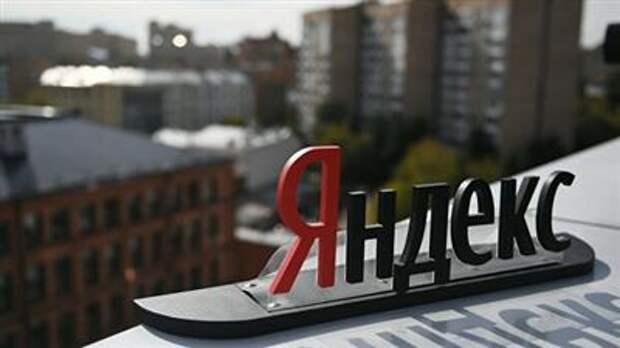 """Суд привлек десять IT-компаний к спору """"Яндекса"""" с ФАС по дискриминации в онлайн-поиске"""