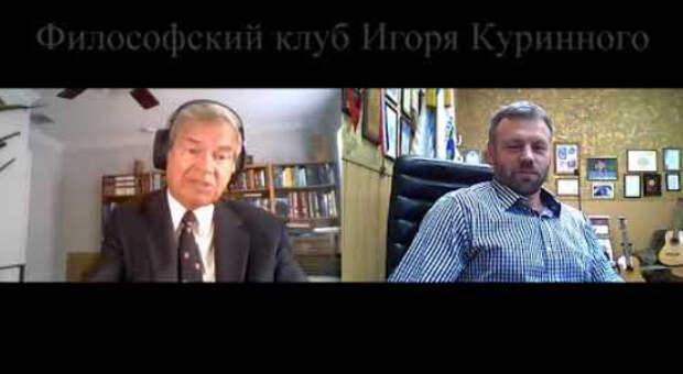 Анатолий Клёсов в философском клубе Игоря Куринного