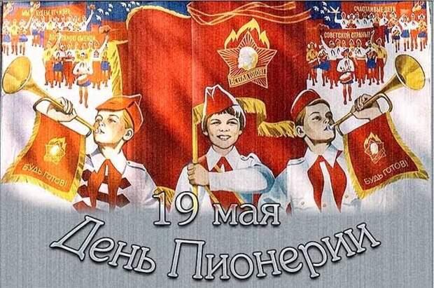 «Всегда готовы!»: 19 мая - день Пионерии