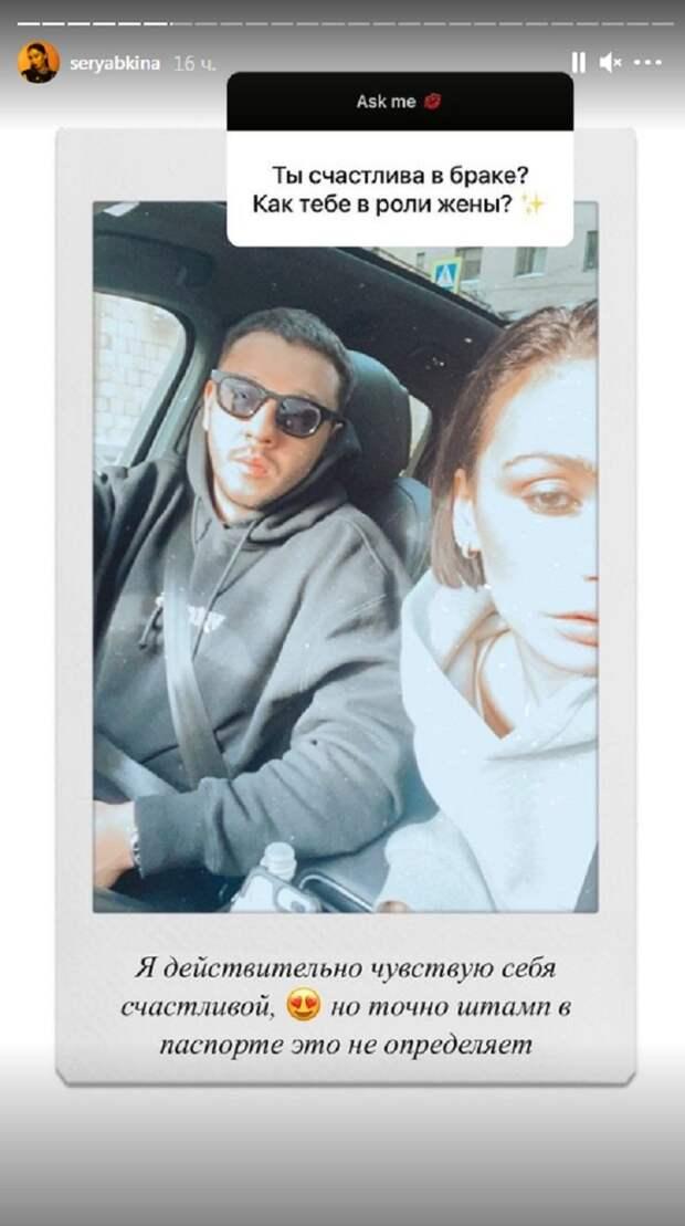 Серябкина впервые показала фотографию с мужем
