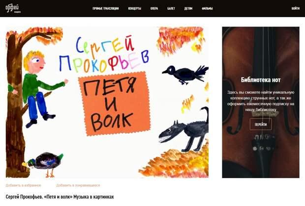 Радио «Орфей» запустило канал классики для детей