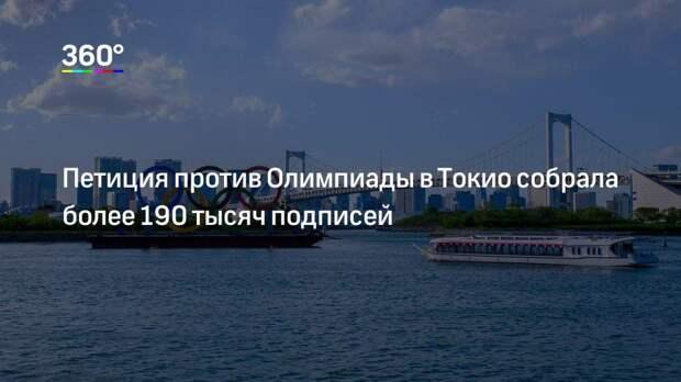 Петиция против Олимпиады в Токио собрала более 190 тысяч подписей