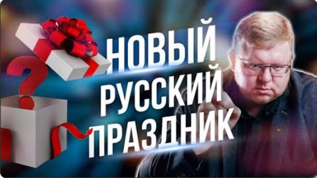 Новый русский праздник /// Правдоруб