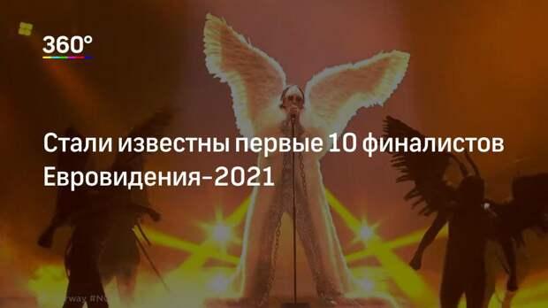 Стали известны первые 10 финалистов Евровидения-2021