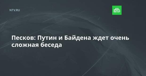 Песков: Путин и Байдена ждет очень сложная беседа