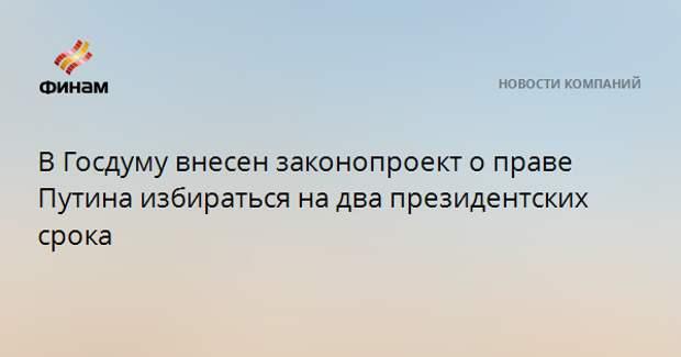В Госдуму внесен законопроект о праве Путина избираться на два президентских срока