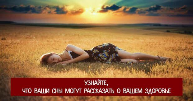 Узнайте, что ваши сны могут рассказать о вашем здоровье