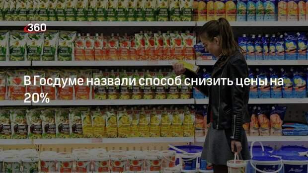 В Госдуме назвали способ снизить цены на 20%