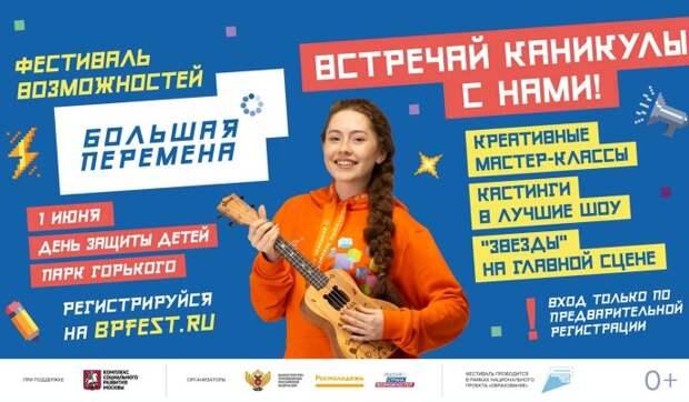 """Всероссийский фестиваль """"Большая перемена"""" пройдет в Москве 1 июня"""