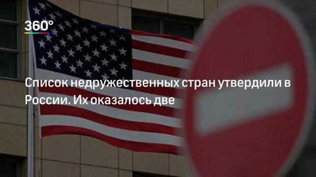 Список недружественных стран утвердили в России. Их оказалось две