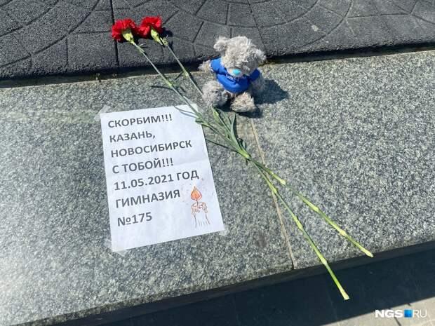 Мэрия Новосибирска проверила 30 школ после теракта в Казани. Что рекомендуют образовательной сфере?