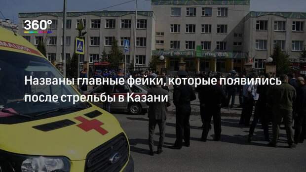 Названы главные фейки, которые появились после стрельбы в Казани