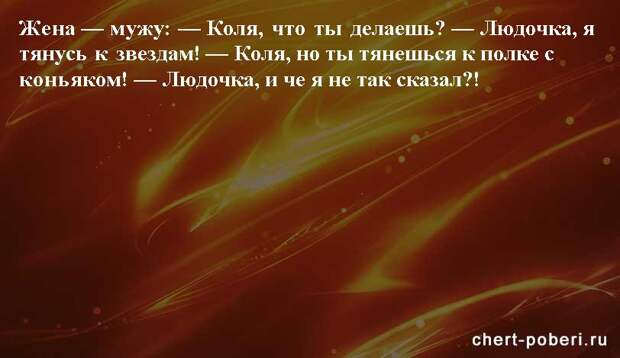 Самые смешные анекдоты ежедневная подборка chert-poberi-anekdoty-chert-poberi-anekdoty-40520603092020-17 картинка chert-poberi-anekdoty-40520603092020-17