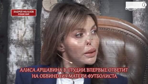 Тяжелобольная Алиса Аршавина пришла к Малахову. Мать экс-капитана «Зенита» обвиняла ее в использовании черной магии