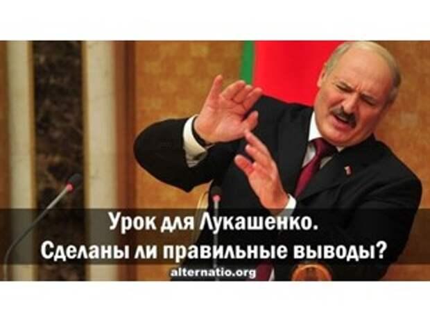 Урок для Лукашенко. Сделаны ли правильные выводы?