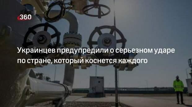 Украинцев предупредили о серьезном ударе по стране, который коснется каждого