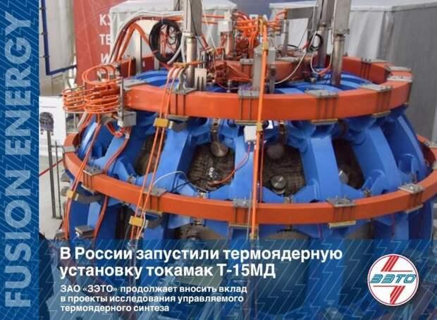 Термоядерный прорыв: Т-15 МД подкинули 5 млрд