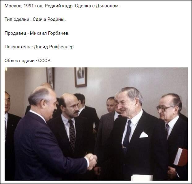 """После ЭТОГО попробуйте сказать, что """"СССР САМ развалился"""""""