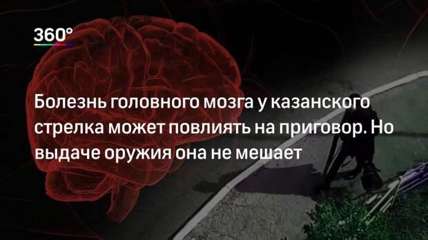Болезнь головного мозга у казанского стрелка может повлиять на приговор. Но выдаче оружия она не мешает