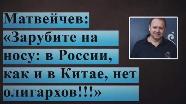 Матвейчев: «Зарубите на носу: в России, как и в Китае, нет олигархов!!!»