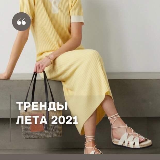 ТРЕНДЫ ЛЕТА 2021