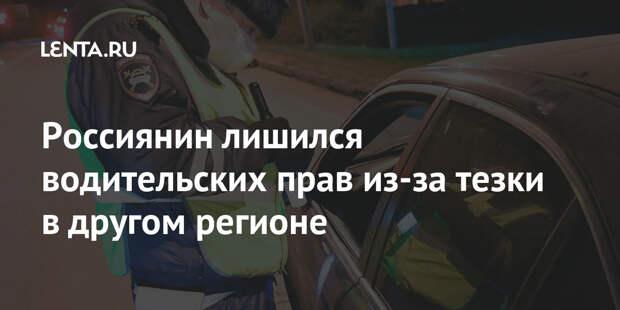 Россиянин лишился водительских прав из-за тезки в другом регионе