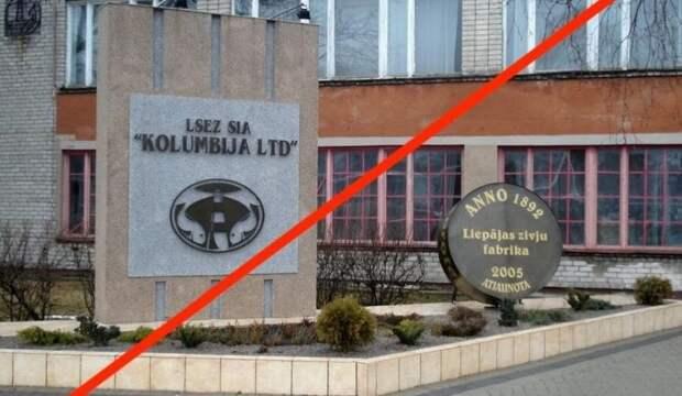 Хроники прибалтийского «европейства»: за Латвию — не чокаясь!