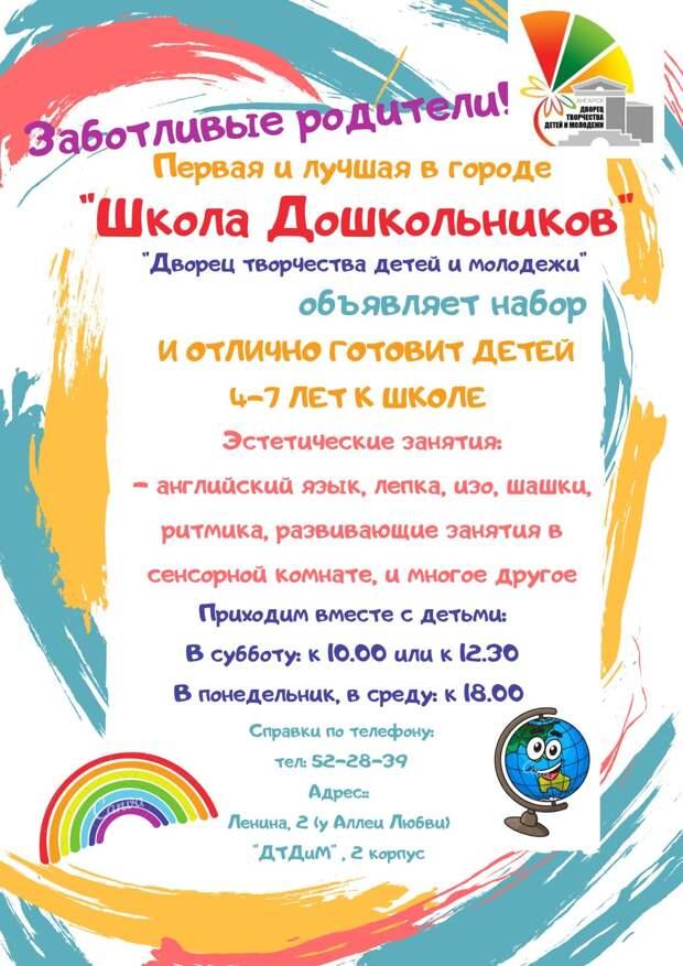 Объявлен НАБОР ДЕТЕЙ В Школу дошкольников  январь 2021