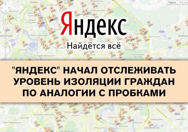 Новый электронный сервис начал отслеживать уровень соблюдения режима самоизоляции в России