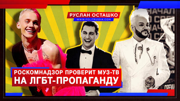 Роскомнадзор проверит канал Муз-ТВ на предмет ЛГБТ-пропаганды