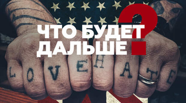 США и Украина катятся к своему успеху