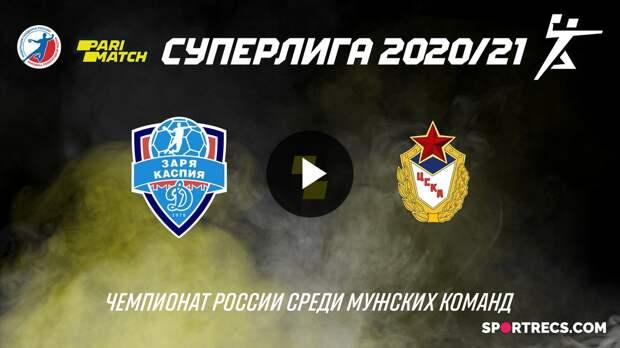 12.05.2021, Динамо Астрахань - ЦСКА