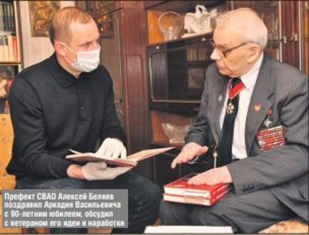 Префект СВАО поздравил с 90-летием фронтовика из Лианозова