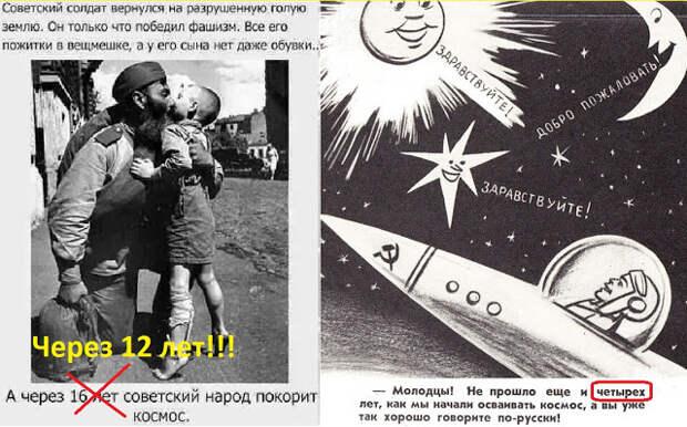 Первый советский спутник - призрак коммунизма в космосе. Слава КПСС!