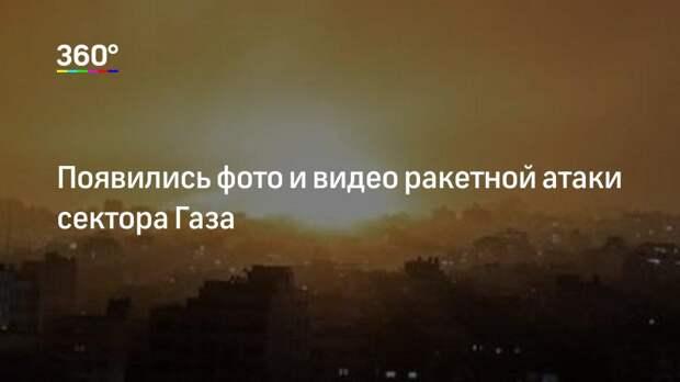 Появились фото и видео ракетной атаки сектора Газа