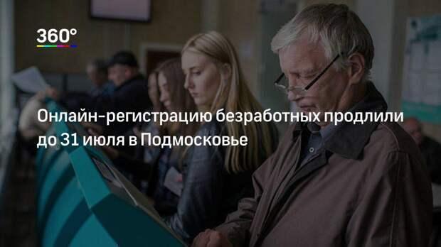 Онлайн-регистрацию безработных продлили до 31 июля в Подмосковье