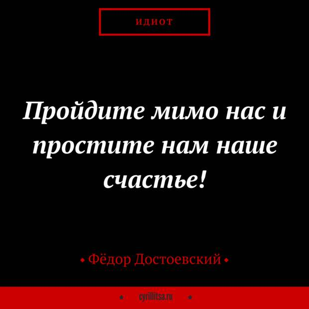19 цитат Фёдора Михайловича на злобу дня
