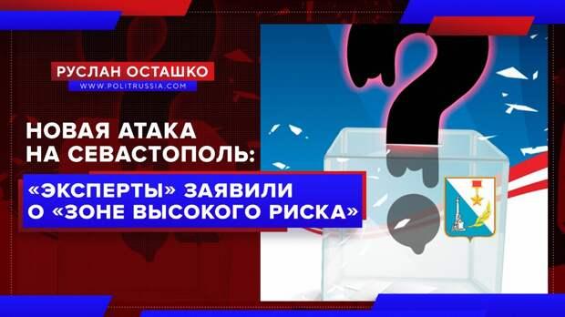Новая атака на Севастополь: «эксперты» заявили, что выборы в городе «в зоне высокого риска»