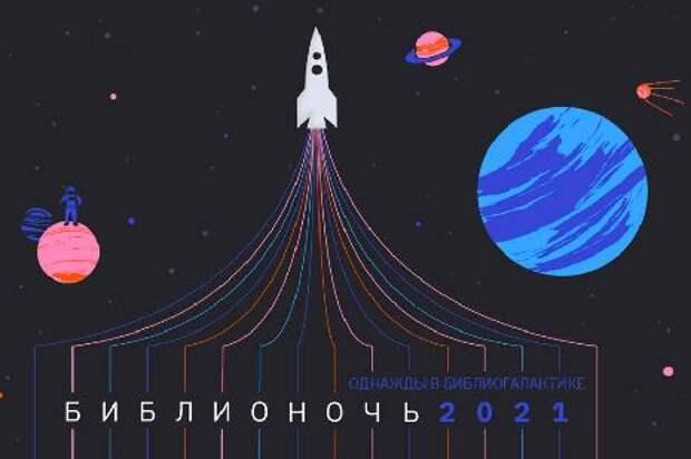 Библионочь в Тамбове: космическая дискотека, театр теней и фаер-шоу