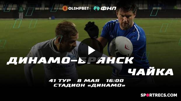 08.05.2021. Динамо-Брянск - Чайка/FC Dynamo-Bryansk - FC Chayka