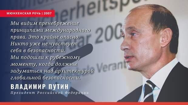Начало положено в Мюнхене: Историческая речь Путина сбывается на наших глазах